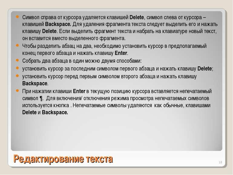Редактирование текста Символ справа от курсора удаляется клавишей Delete, сим...