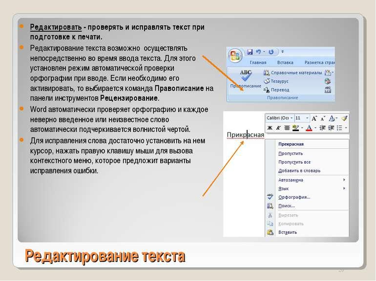 Редактирование текста Редактировать - проверять и исправлять текст при подгот...