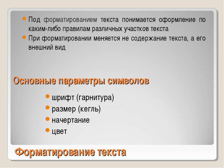 Форматирование текста Под форматированием текста понимается оформление по как...