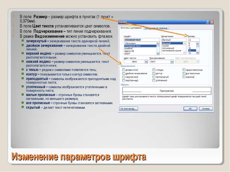 Изменение параметров шрифта В поле Размер – размер шрифта в пунктах (1 пункт ...