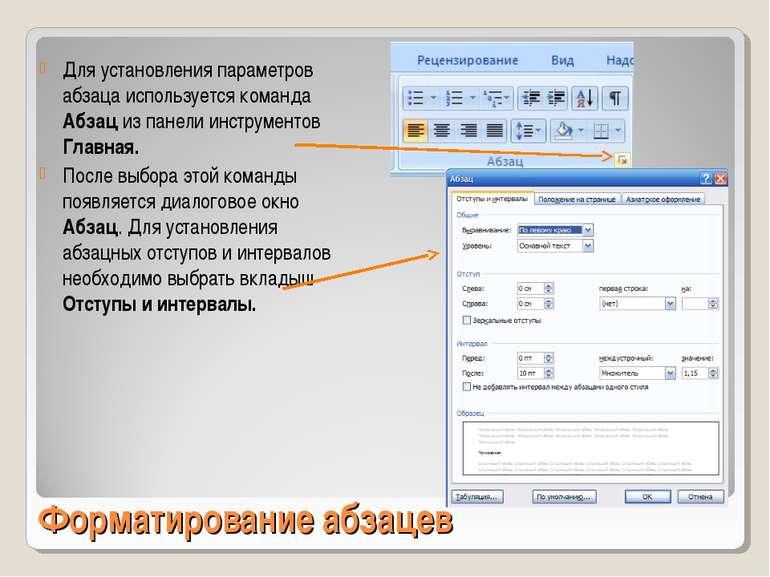 Форматирование абзацев Для установления параметров абзаца используется команд...
