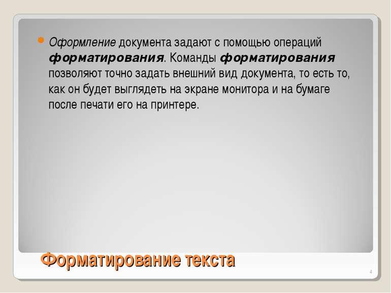 Форматирование текста Оформление документа задают с помощью операций форматир...
