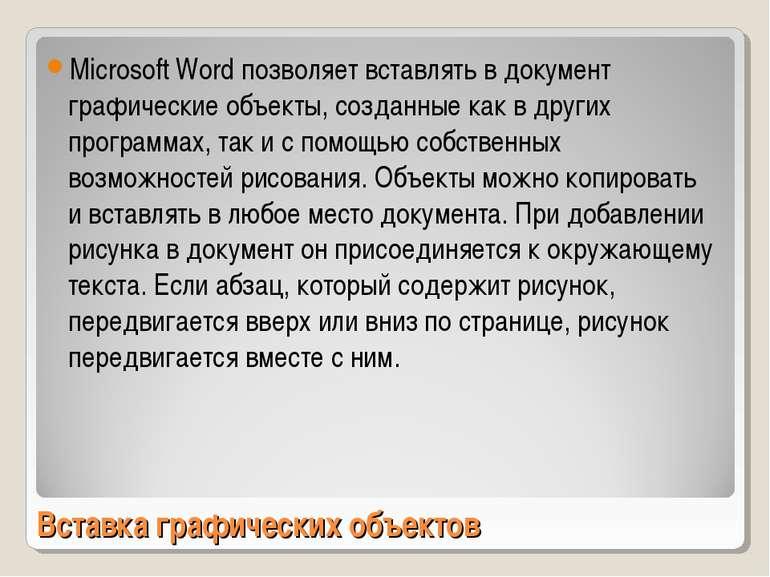 Вставка графических объектов Microsoft Word позволяет вставлять в документ гр...