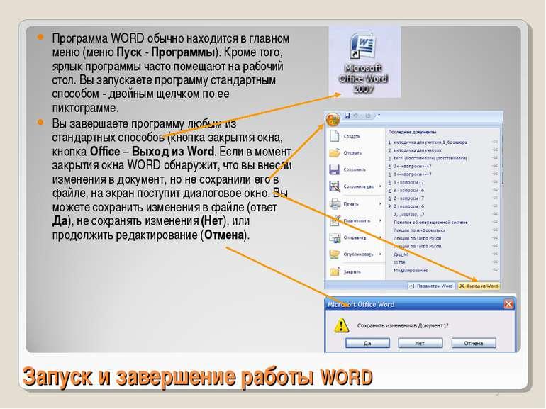 Запуск и завершение работы WORD Программа WORD обычно находится в главном мен...