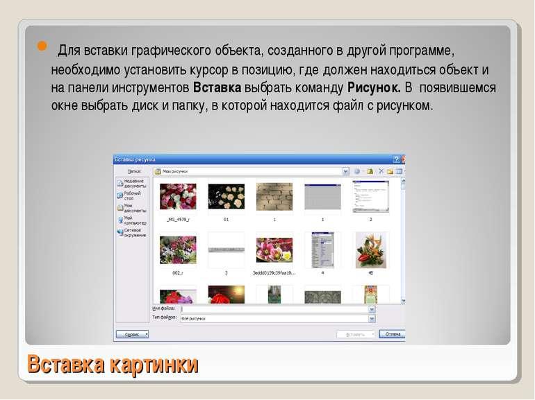 Вставка картинки Для вставки графического объекта, созданного в другой програ...
