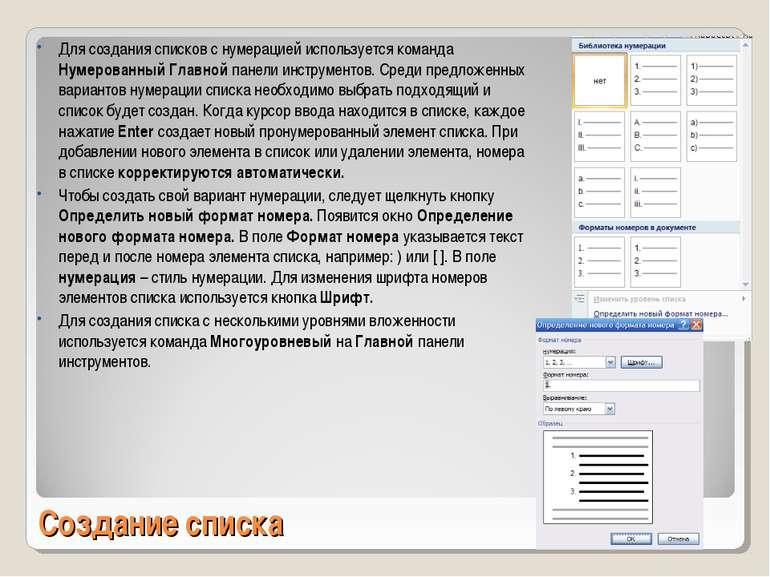 Создание списка Для создания списков с нумерацией используется команда Нумеро...