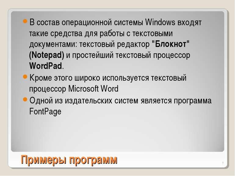 Примеры программ В состав операционной системы Windows входят такие средства ...