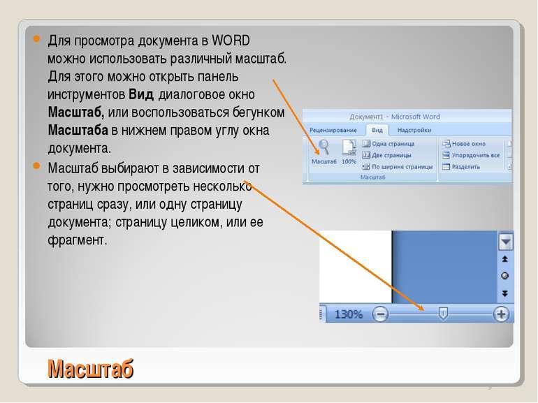 Масштаб Для просмотра документа в WORD можно использовать различный масштаб. ...