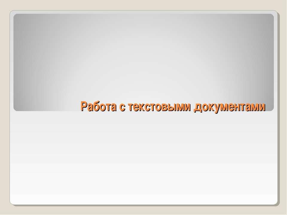 Работа с текстовыми документами