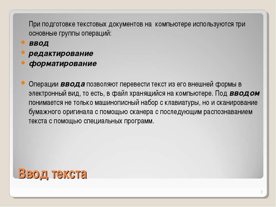 Ввод текста При подготовке текстовых документов на компьютере используются тр...