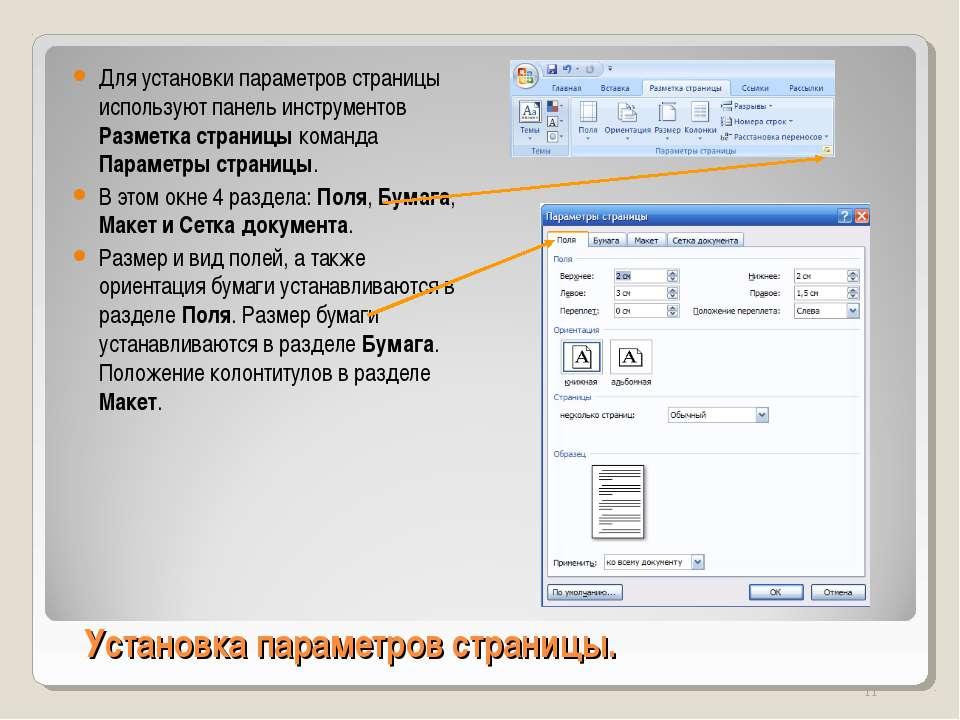 Установка параметров страницы. Для установки параметров страницы используют п...
