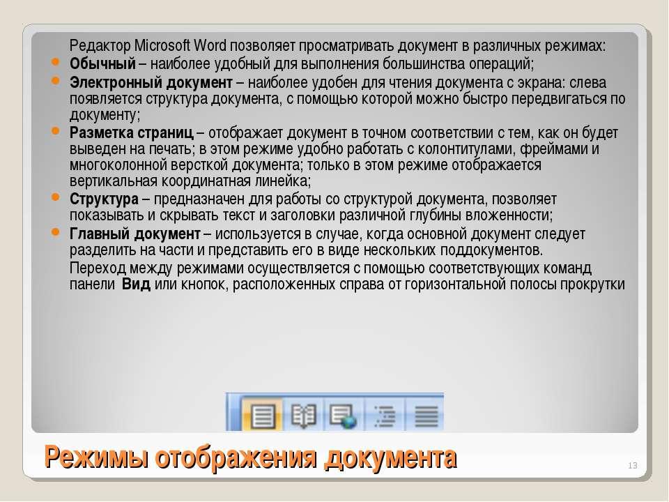 Режимы отображения документа Редактор Microsoft Word позволяет просматривать ...