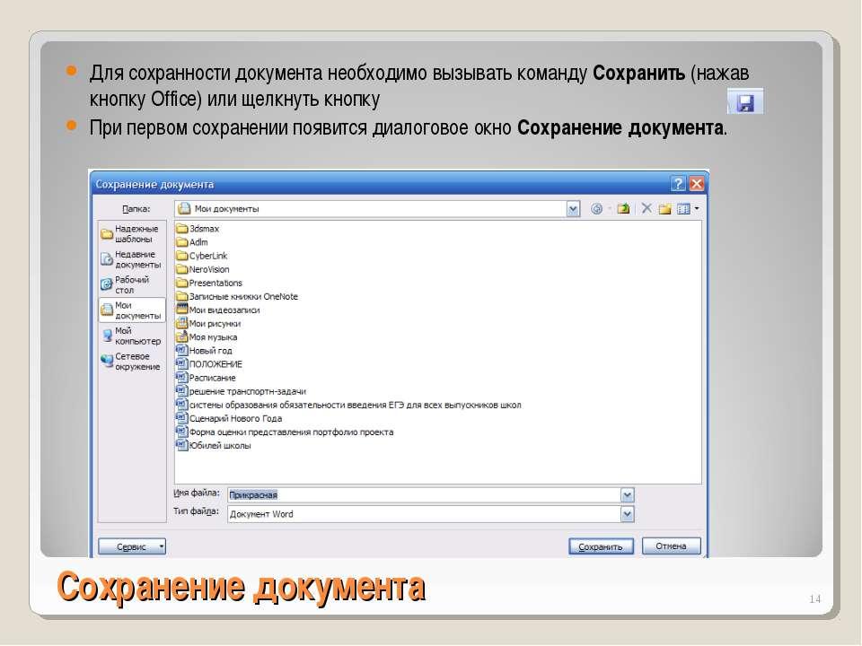 Сохранение документа Для сохранности документа необходимо вызывать команду Со...