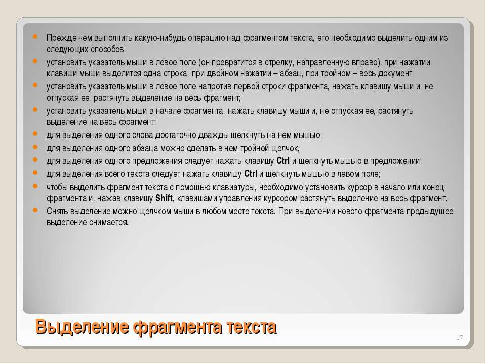 Выделение фрагмента текста Прежде чем выполнить какую-нибудь операцию над фра...