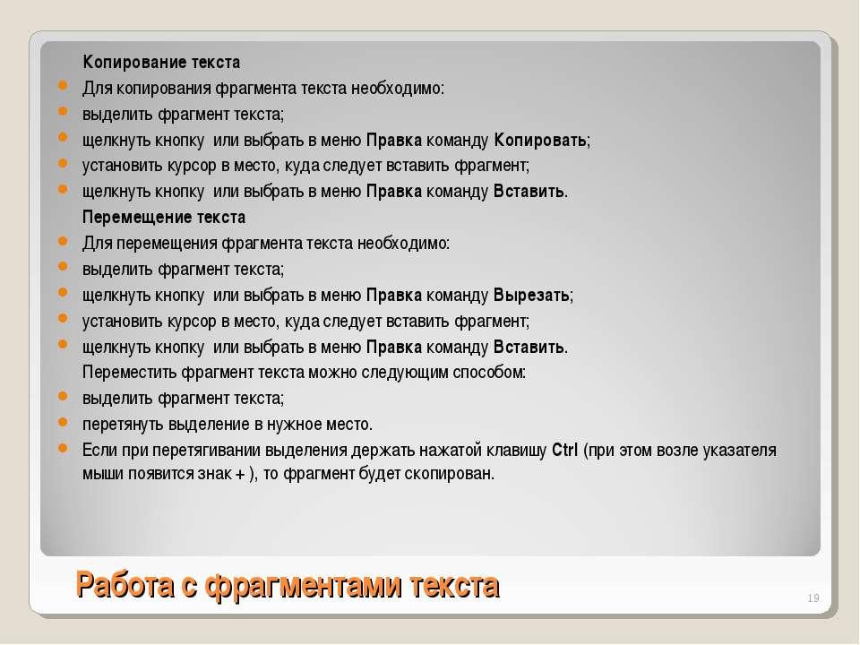 Работа с фрагментами текста Копирование текста Для копирования фрагмента текс...