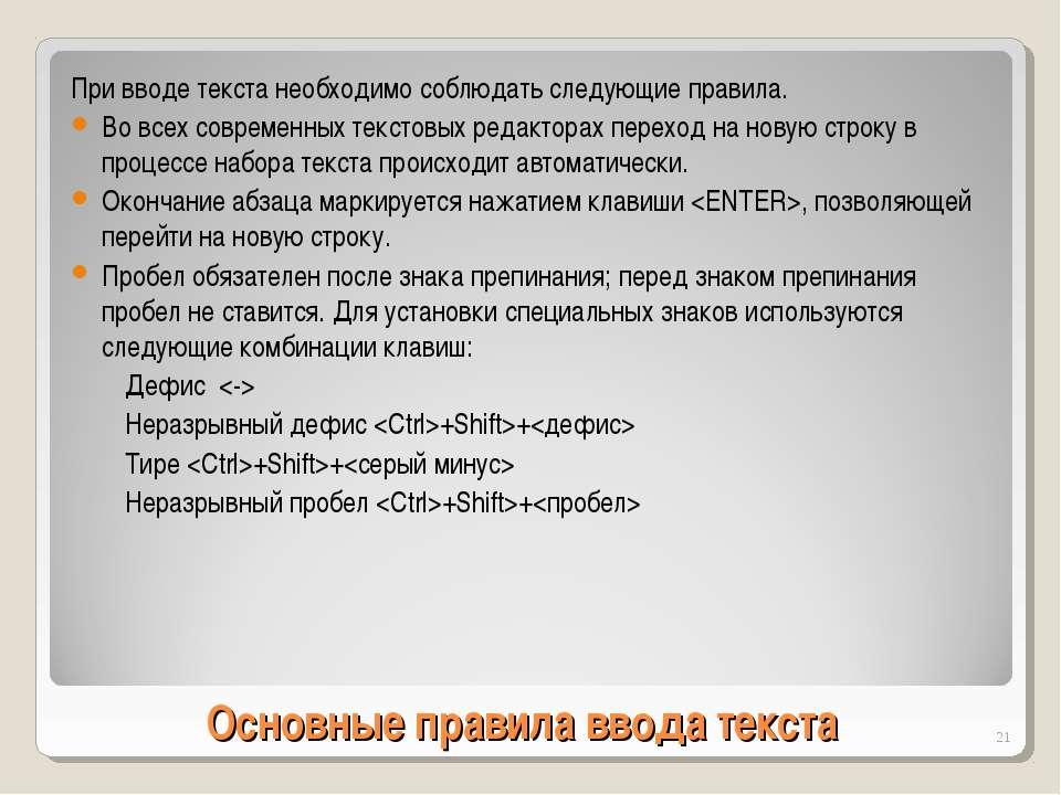 Основные правила ввода текста При вводе текста необходимо соблюдать следующие...