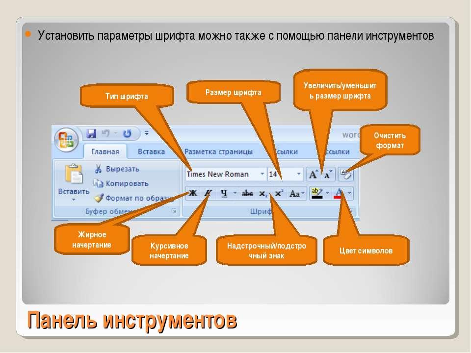 Панель инструментов Установить параметры шрифта можно также с помощью панели ...