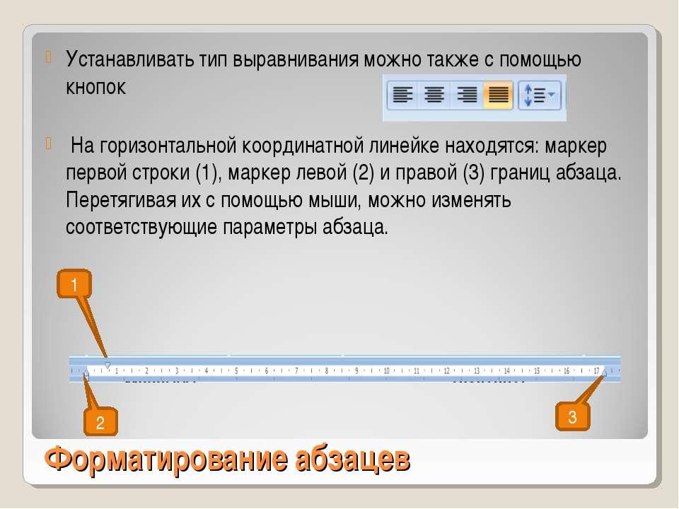Форматирование абзацев Устанавливать тип выравнивания можно также с помощью к...