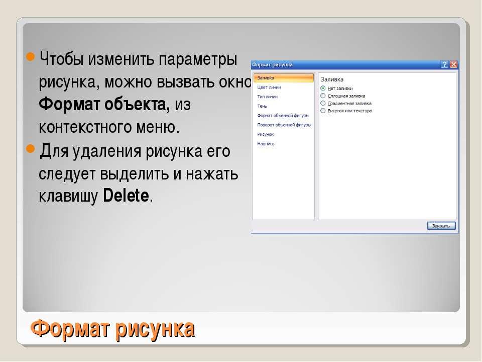 Формат рисунка Чтобы изменить параметры рисунка, можно вызвать окно Формат об...