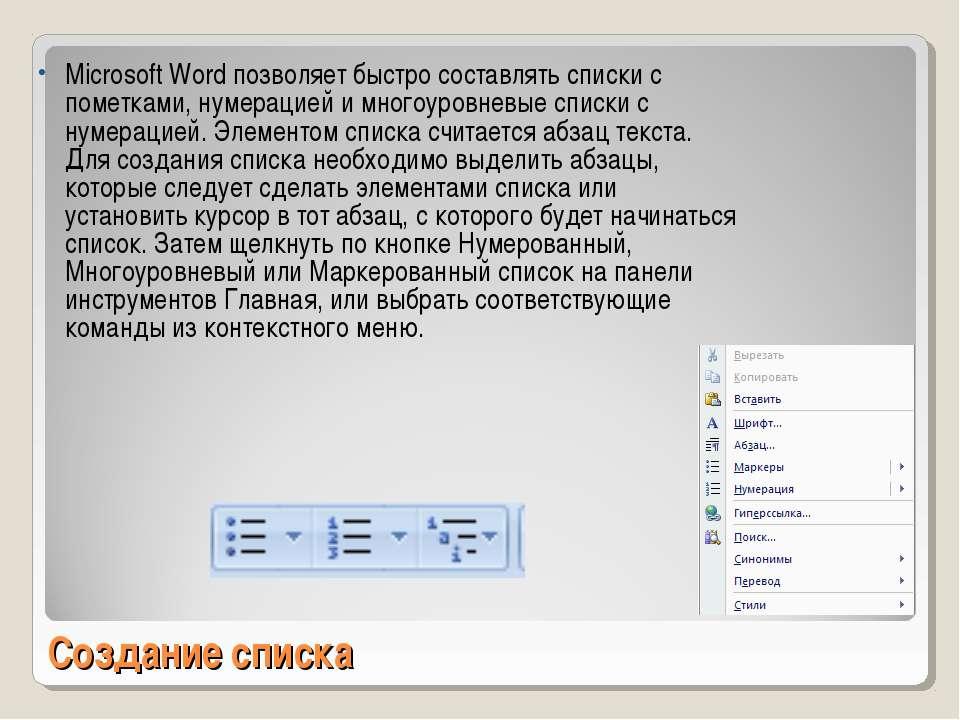 Создание списка Microsoft Word позволяет быстро составлять списки с пометками...