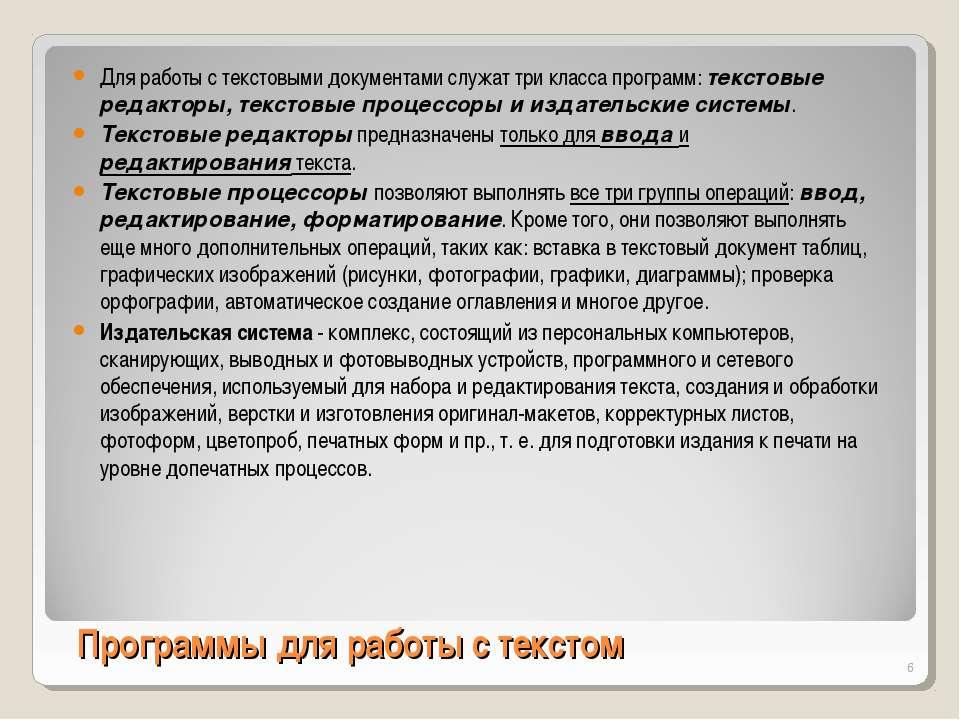 Программы для работы с текстом Для работы с текстовыми документами служат три...