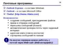 * Почтовые программы Outlook Express – в составе Windows Outlook – в составе ...