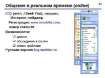 * Общение в реальном времени (online) ICQ (англ. I Seek You), «аська», Интерн...
