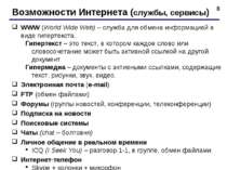 * Возможности Интернета (службы, сервисы) WWW (World Wide Web) – служба для о...