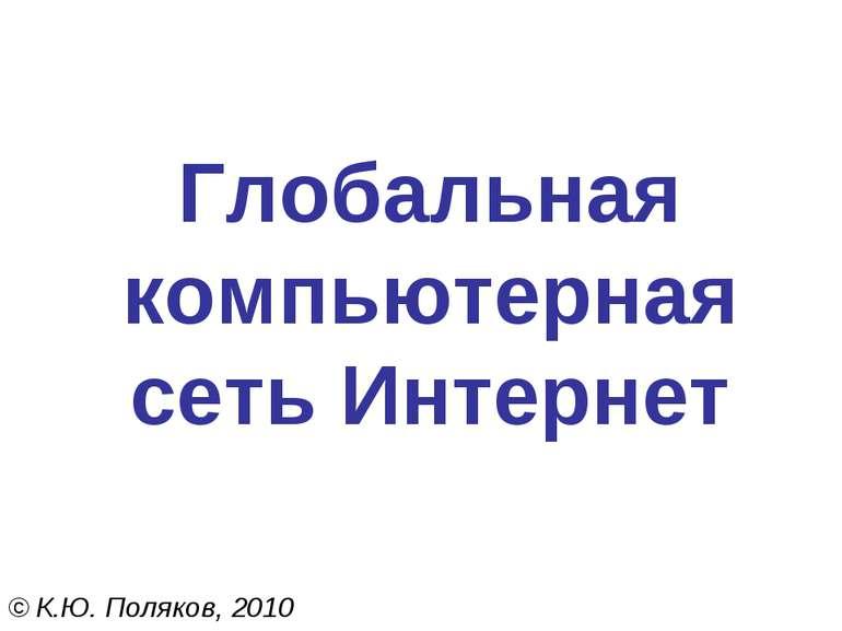 Глобальная компьютерная сеть Интернет © К.Ю. Поляков, 2010