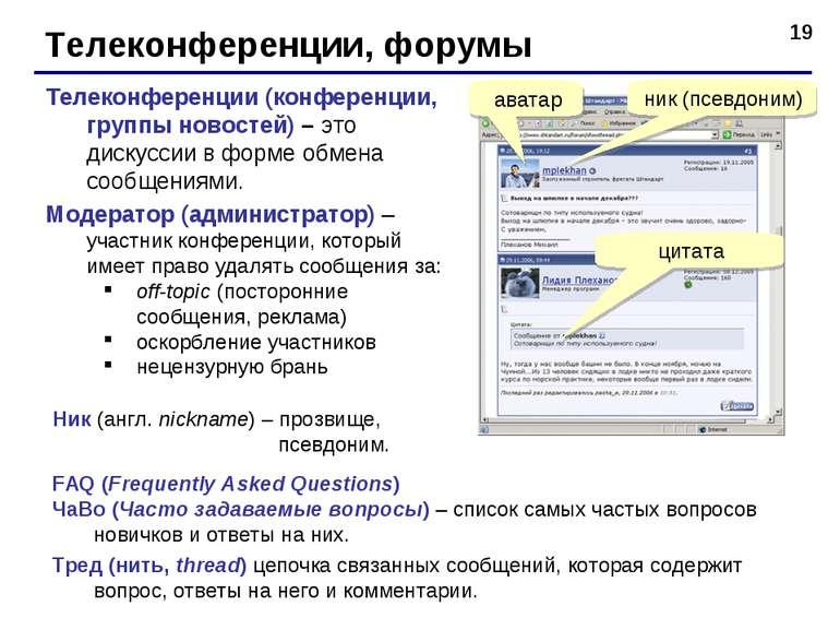 * Телеконференции, форумы Телеконференции (конференции, группы новостей) – эт...