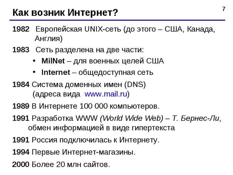 * Как возник Интернет? 1982 Европейская UNIX-сеть (до этого – США, Канада, Ан...