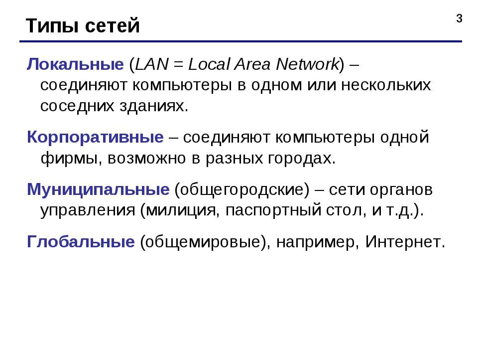* Типы сетей Локальные (LAN = Local Area Network) – соединяют компьютеры в од...