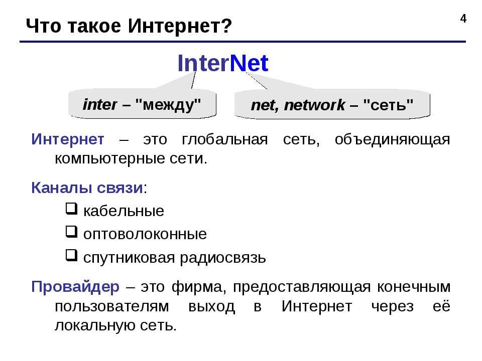"""* Что такое Интернет? InterNet inter – """"между"""" net, network – """"сеть"""" Интернет..."""