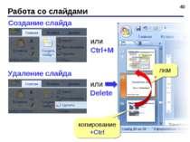 Работа со слайдами * Создание слайда или Ctrl+M Удаление слайда или Delete ЛК...