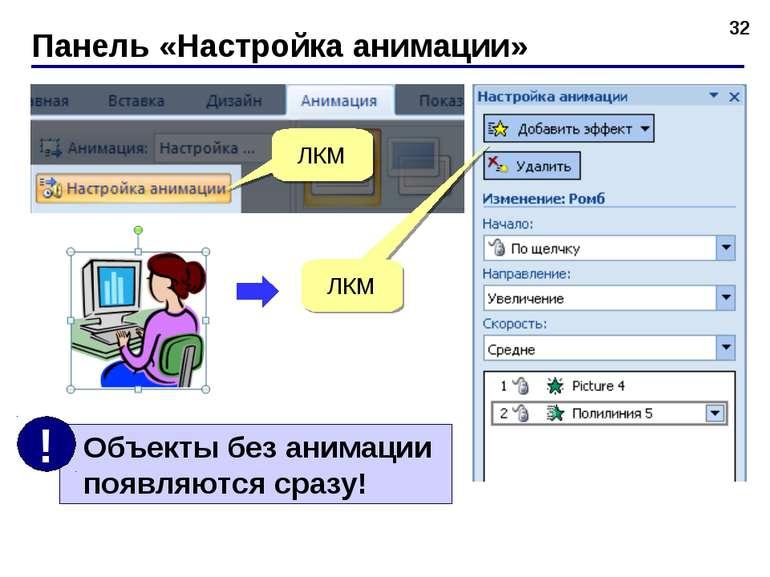 Панель «Настройка анимации» * ЛКМ ЛКМ