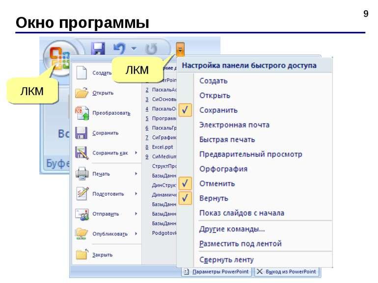Окно программы * ЛКМ ЛКМ