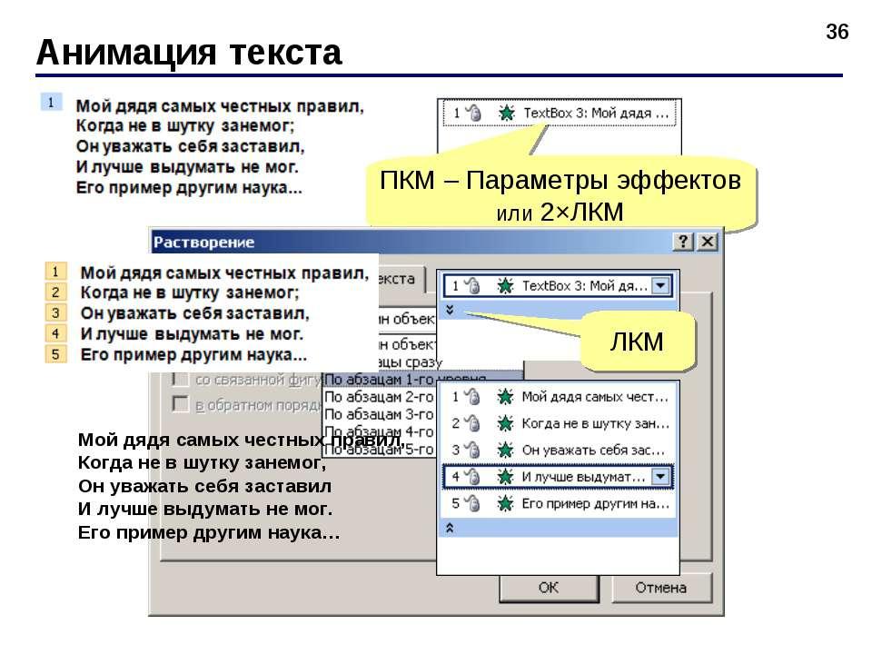 Анимация текста * ПКМ – Параметры эффектов или 2×ЛКМ ЛКМ Мой дядя самых честн...