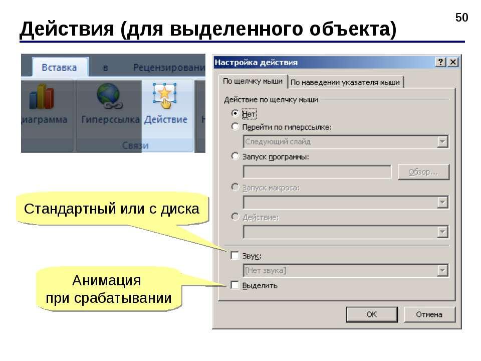 Действия (для выделенного объекта) * Стандартный или с диска Анимация при сра...