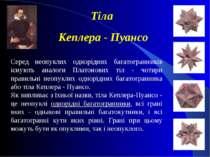 Тіла Кеплера - Пуансо Серед неопуклих однорідних багатогранників існують анал...
