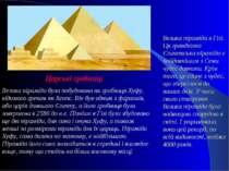 Велика піраміда була побудована як гробниця Хуфу, відомого грекам як Хеопс. В...