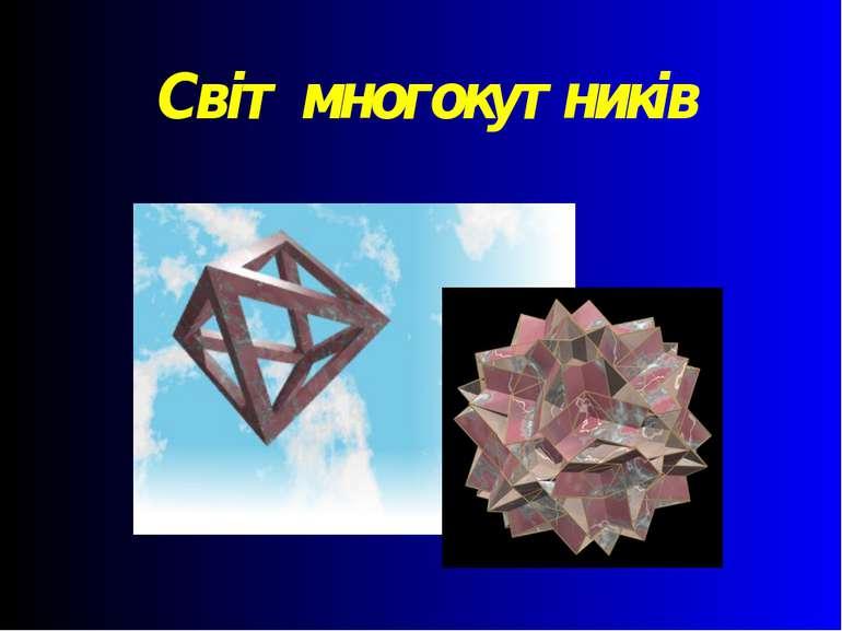 Світ многокутників