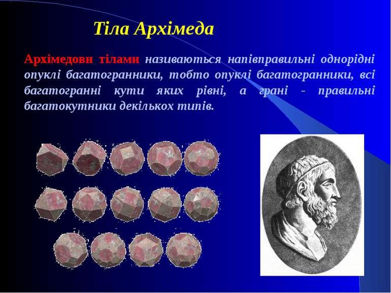 Тіла Архімеда Архімедови тілами називаються напівправильні однорідні опуклі б...