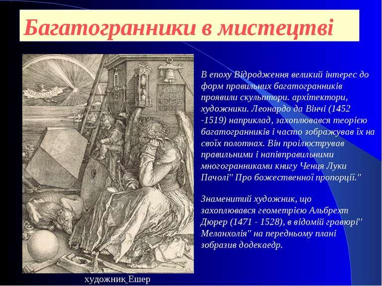 Багатогранники в мистецтві В епоху Відродження великий інтерес до форм правил...