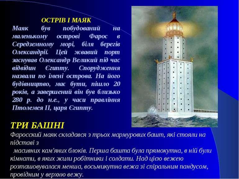 ТРИ БАШНІ Фаросский маяк складався з трьох мармурових башт, які стояли на під...