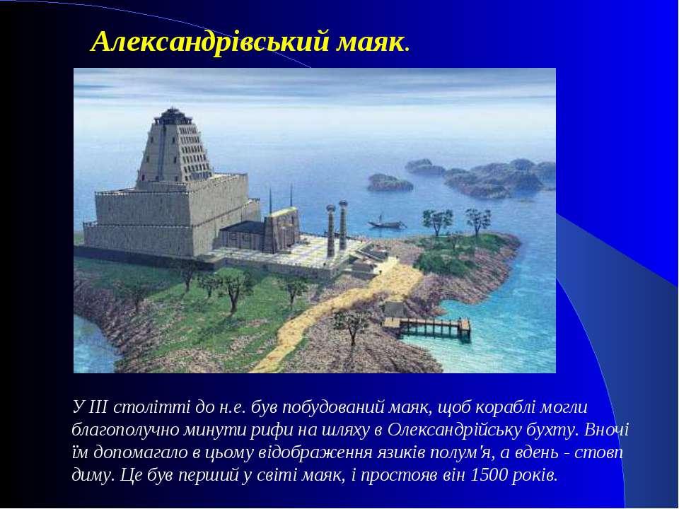Александрівський маяк.