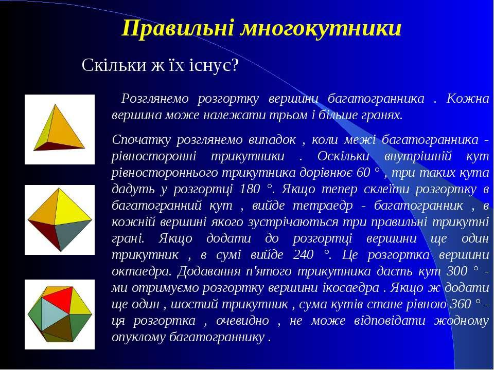 Правильні многокутники Скільки ж їх існує? Розглянемо розгортку вершини багат...