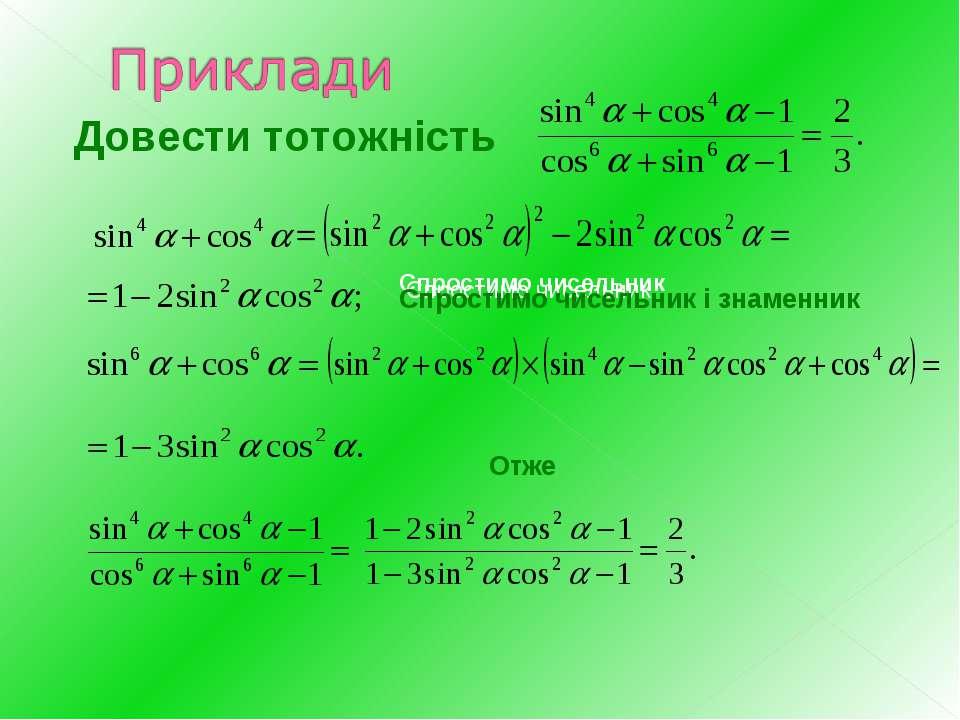 Отже Спростимо чисельник Спростимо чисельник Довести тотожність Спростимо чис...