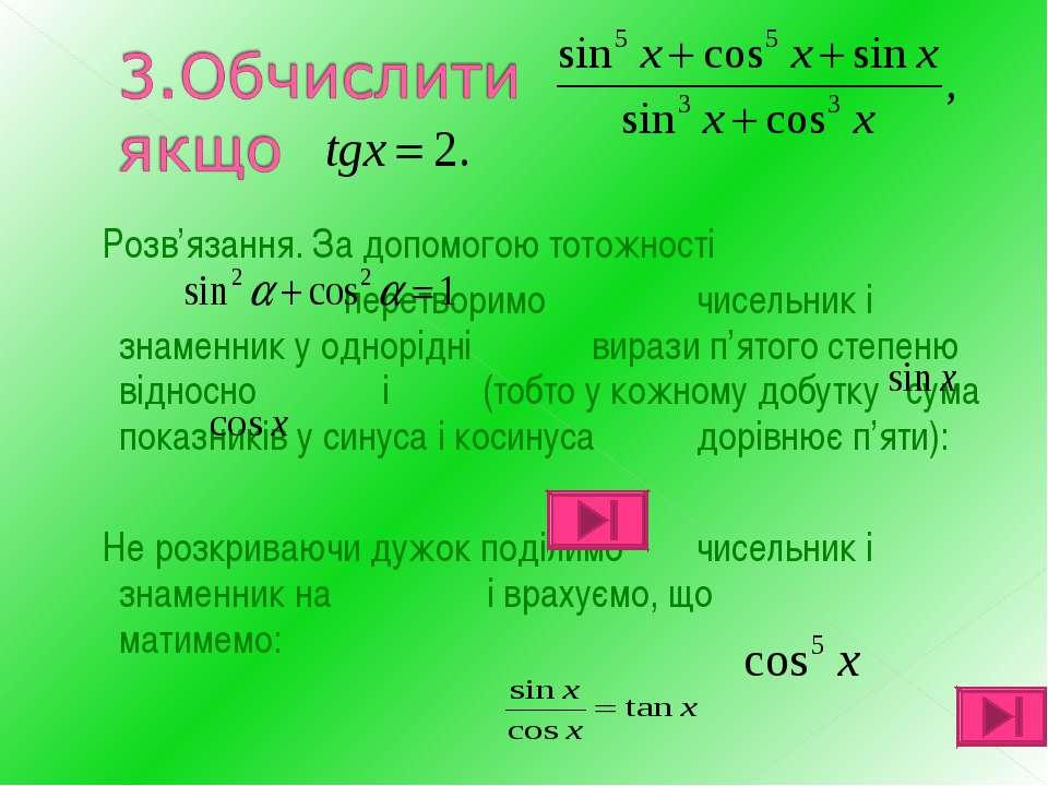 Розв'язання. За допомогою тотожності перетворимо чисельник і знаменник у одно...