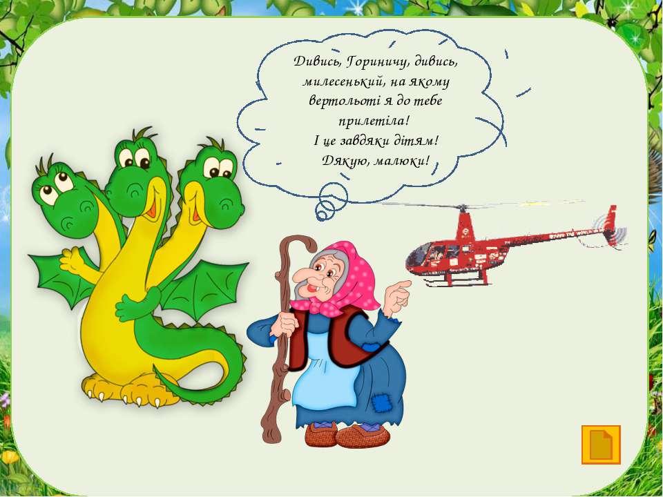 Дивись, Гориничу, дивись, милесенький, на якому вертольоті я до тебе прилетіл...