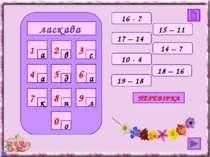 ласкава 0 4 7 8 9 1 2 3 5 6 а в с а д а к н л о 15 – 11 17 – 14 14 – 7 10 - 4...